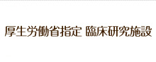 厚生労働省指定 臨床研究施設